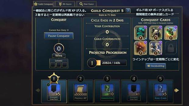 MinionMasters_guild.jpg