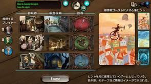 Mysterium_JJ_pc_gamelabo.jpg