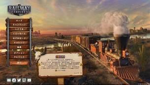 RailwayEmpire__img8.jpg