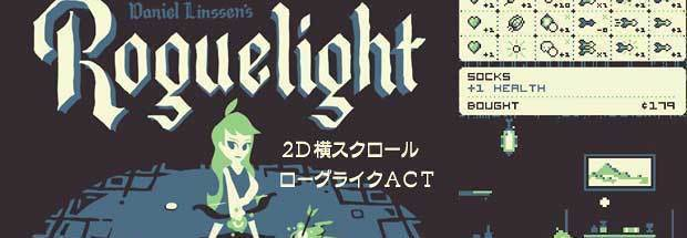 Roguelight_215.jpg
