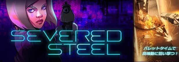 Severed_Steel__pickup.jpg