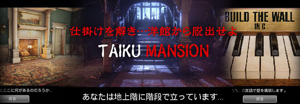 TAIKU-MANSION.jpg