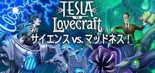 Tesla_vs_Lovecraft_banner_305.jpg
