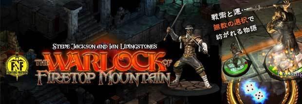 The-Warlock-of-Firetop-Mountain.jpg