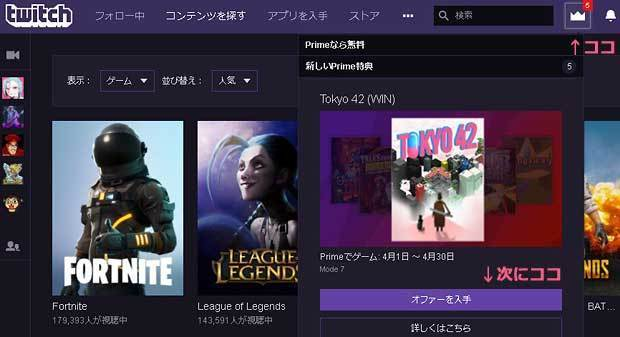Twitch-Prime-game-news-201804 get.jpg