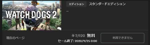WatchDogs2__epic_error.jpg