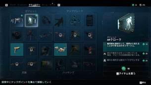 WatchDogs_Legion_image16.jpg