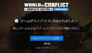 World-in-Conflict-giveaway-.jpg