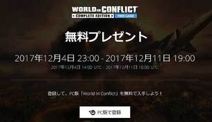 World-in-Conflict-giveaway-2.jpg