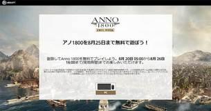 anno1800_free_week_1.jpg
