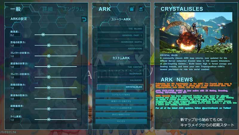 Ark クロス プレイ