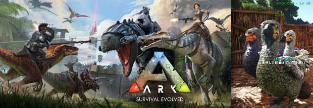ark_survival_evolved.jpg