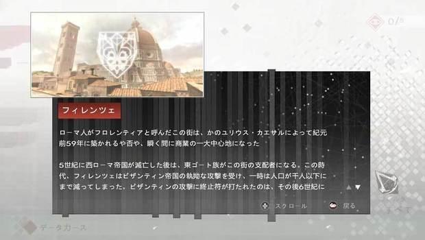 assassins_creed_2_japanese8.jpg