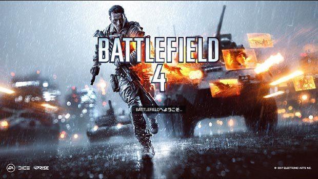 battlefield4_main_image.jpg