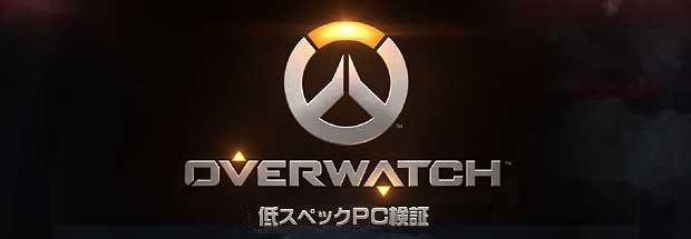bn_overwatch_specs_c.jpg