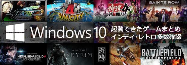 bn_windows10_game_list.jpg