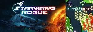 bnmn-Starward-Rogue.jpg