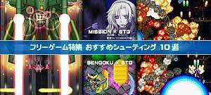 bnmn_freegame_stg.jpg