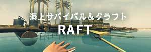 bnmn_raft.jpg