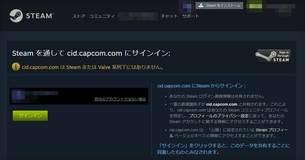 capcom_id_steam_img2.jpg