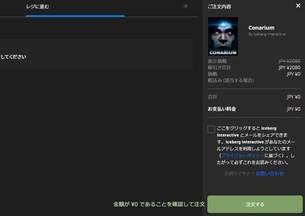 conarium-epicgames-how.jpg
