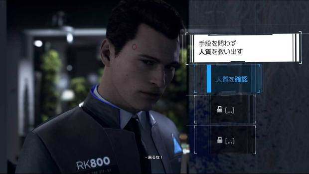 detroit-become-human-epi10.jpg