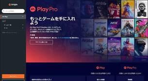 ea-play-steam--origin-image.jpg