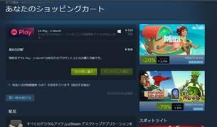 ea-play-steam--payment3.jpg