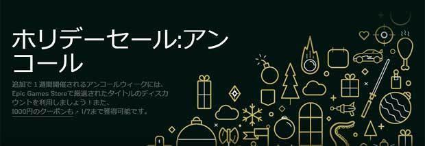 epicgames_holiday-sale-2019-encore-week.jpg