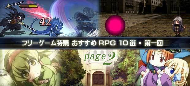 freegame-rpg-2.jpg