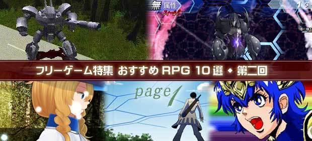 freegame-rpg-recomend.jpg