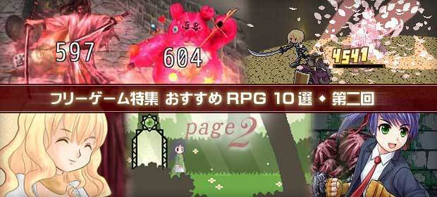freegame-rpg-recomend-next.jpg