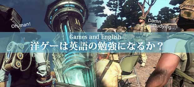 game-and-english.jpg