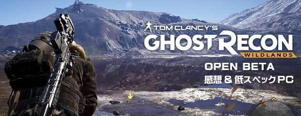 ghost-recon-wildlands-rv.jpg