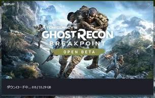 ghost_recon_breakpoint_openbeta_how03.jpg