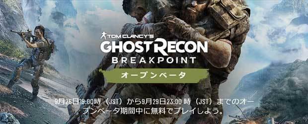 ghost_recon_breakpoint_openbeta_news.jpg