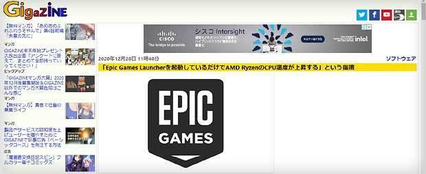 gigazine-epic-game-launcher-amd-ryzen-image.jpg