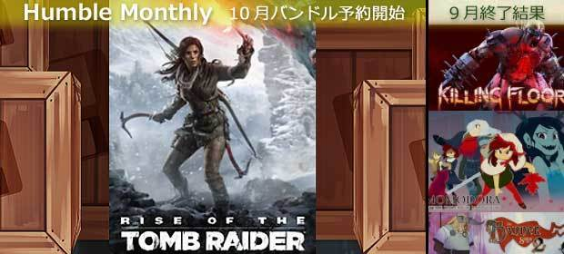 humble-monthly-2017-9.jpg