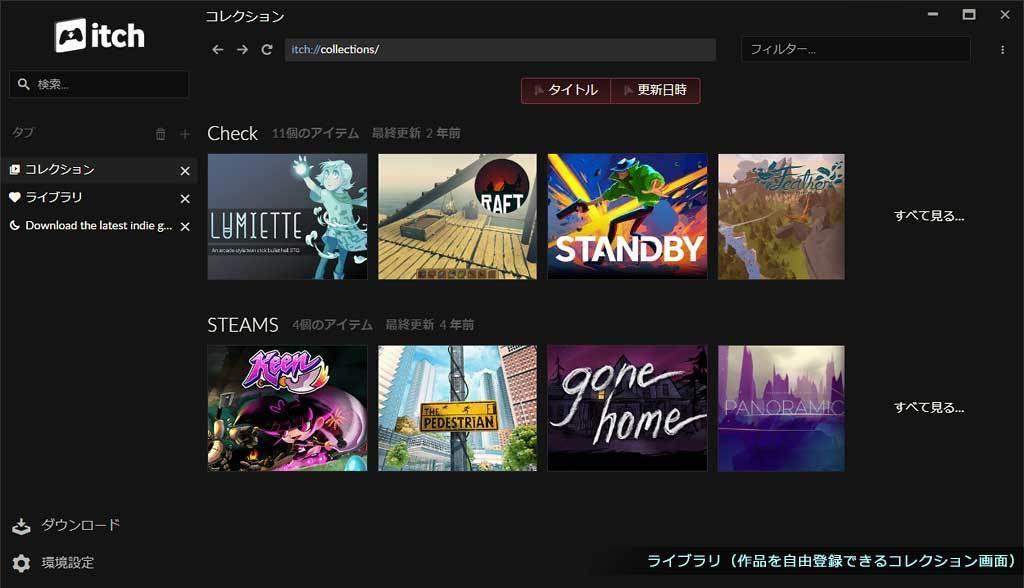 itch-desktop-client--image06.jpg