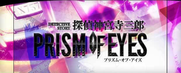 jinguji_prism_of_eyes.jpg