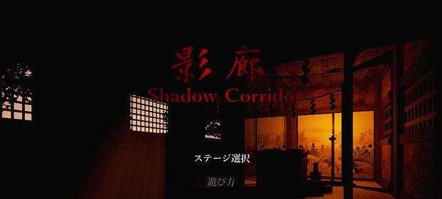 kagerou-shadow-corridor.jpg