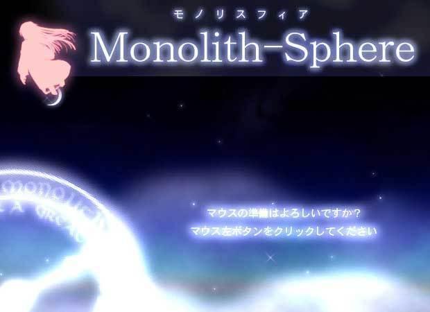 monolith_sphere.jpg