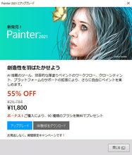 painter2020_upgrade_sale_sp.jpg