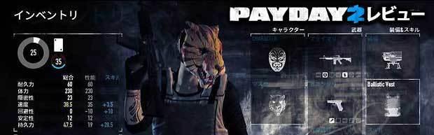 payday2-bn-hb.jpg