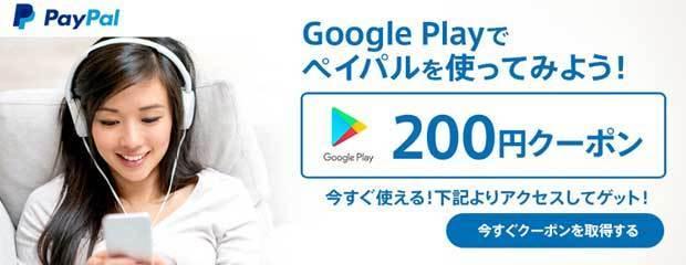 paypal-google-play-coupon.jpg