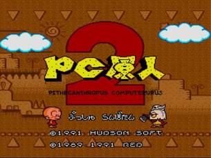 pc-genjin2-pc.jpg