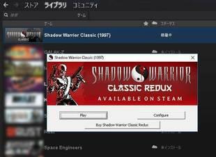 ph_shadow_warrior_classic3.jpg