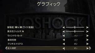 pht_bioshock_Remastered_1.jpg