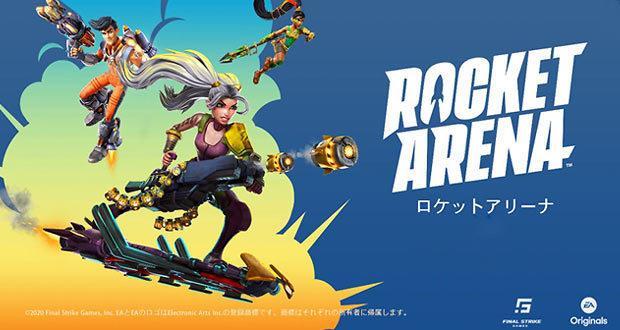 rocket-arena.jpg