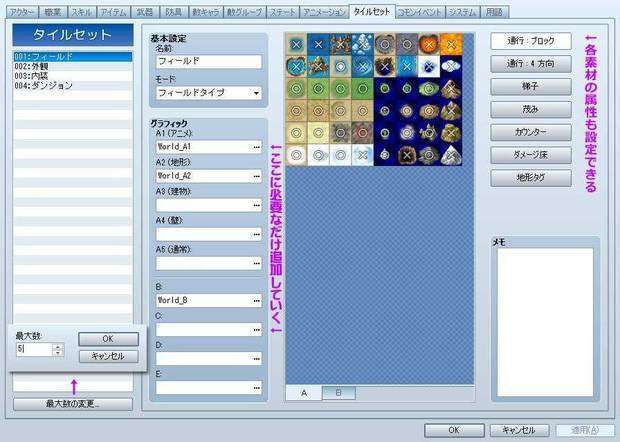 rpg-maker-vx-ace-tips-dlc-06.jpg